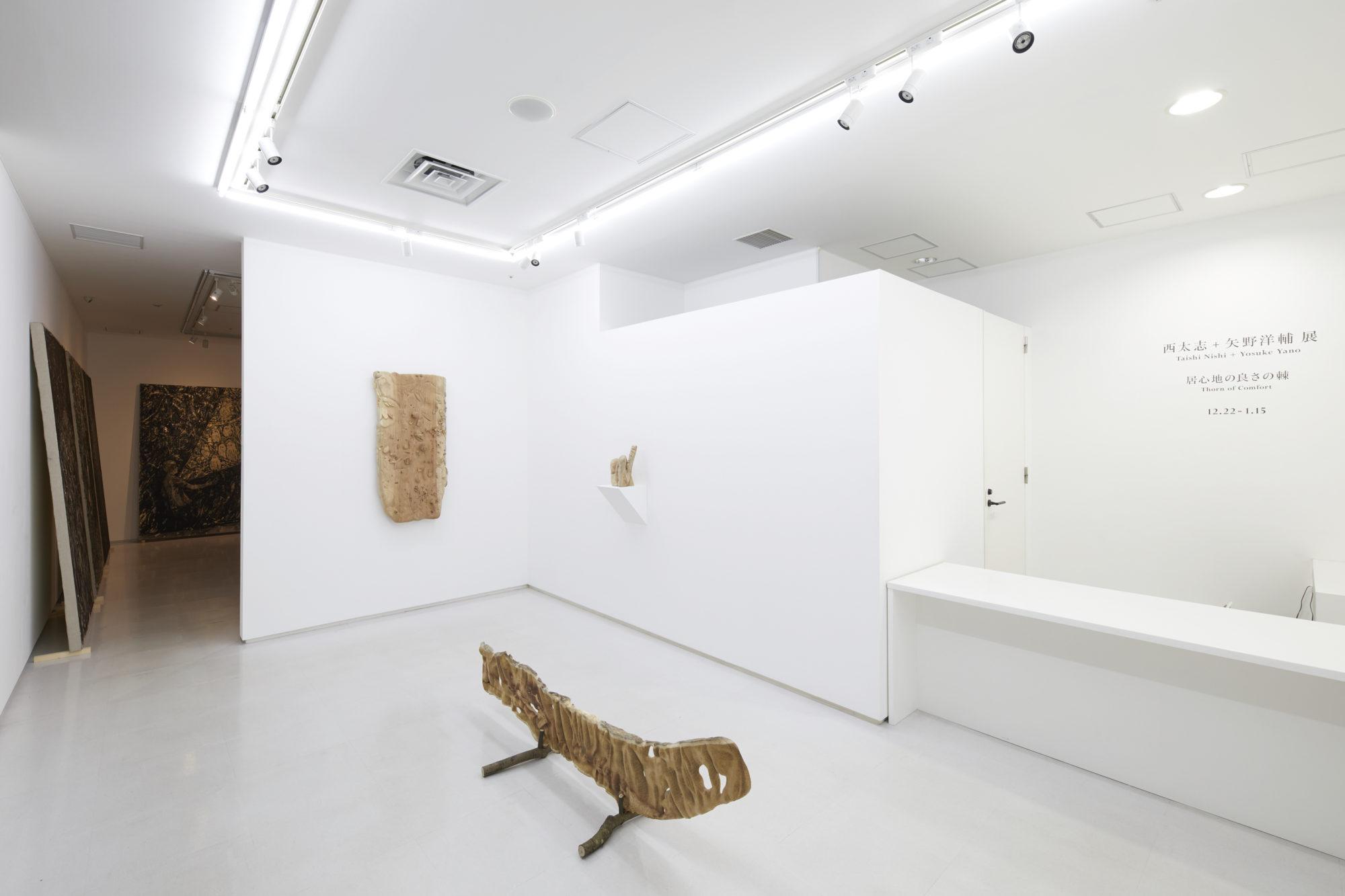 西太志 + 矢野洋輔展 「居心地の良さの棘」